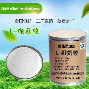 氨基酸系列:食品级 L-缬氨酸 1公斤起订 量大从优
