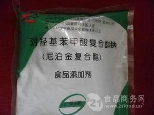 陕西西安尼泊金甲酯生产厂家