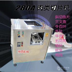 餐厅自动切薄鱼片机 不锈钢商用鱼片机 全自动鱼片机