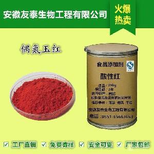 优质食品级酸性红 偶氮玉红出厂价格