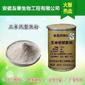 食用 玉米低聚肽粉 玉米肽粉厂家  食用 玉米低聚肽粉价格