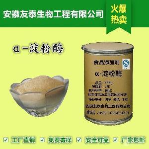 优质食品级α-淀粉酶出厂价格