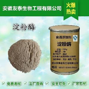 优质食品级淀粉酶出厂价格