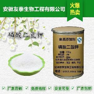 优质食品级磷酸二氢钾出厂价格