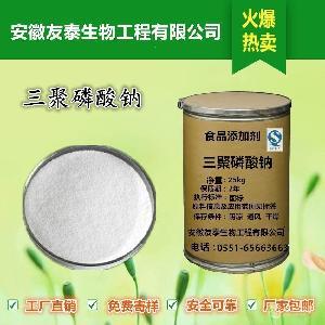 优质食品级三聚磷酸钠生产厂家