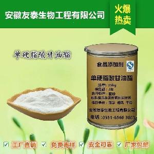 优质食品级单硬脂酸甘油酯  单甘脂出厂价格