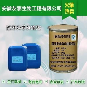 食品级  聚甘油单油酸酯报价  聚甘油单油酸酯生产厂家
