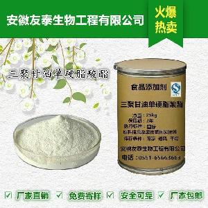 优质食品级三聚甘油单硬脂酸酯出厂价格