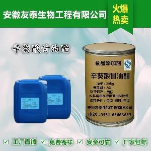 大量供应 食品级 辛葵酸甘油酯 乳化剂 增溶剂 防腐剂生产厂家