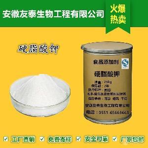 食品乳化剂 生产厂家 硬脂酸钾 含量99% 量大从优