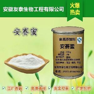 安赛蜜 货源厂家 速溶 甜味 AK糖 乙酰磺胺酸钾生产厂家
