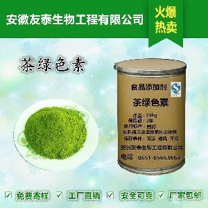 优质食品级茶绿色素出厂价格