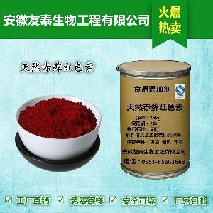 优质食品级天然赤藓红色素出厂价格