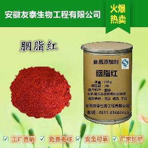 优质食品级胭脂红出厂价格