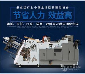 淋膜热压纸盒成型机滚胶纸盒成型机