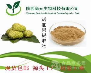 诺丽果果粉99% 诺丽果果汁粉 精选优质原料 诺丽果提取物 现货