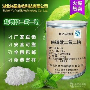 食品级焦磷酸二氢二钠 酸性焦磷酸钠SAPP 食品改良保水剂 1kg起订