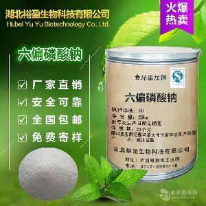 食品级六偏磷酸钠价格  六偏磷酸钠报价
