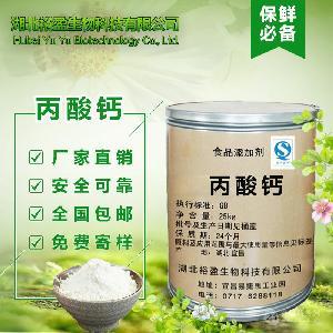 现货供应 丙酸钙食品级防腐剂 食品防腐剂保鲜剂 量大从优