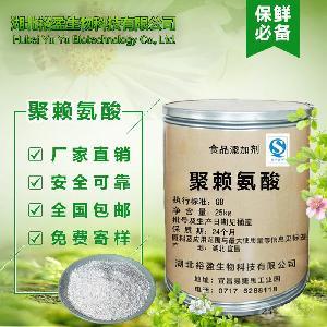 现货 食品级 聚赖氨酸 氨基酸 优质防腐剂 保鲜剂 欢迎订购