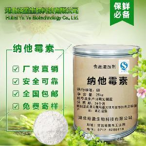 供应 防腐剂 纳他霉素 食品级 含量95%高效游霉素