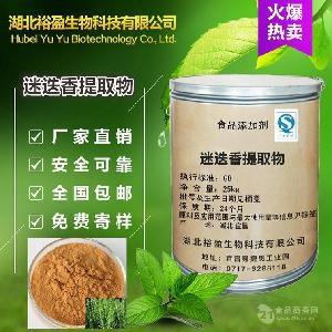 现货供应 迷迭香提取物 鼠尾草酸 优质原料 质量保证 一公斤起订