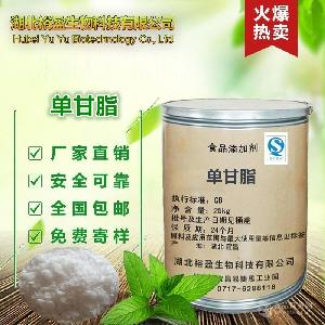 厂家直销 单甘脂 食品级乳化剂 蒸馏单硬脂酸甘油酯