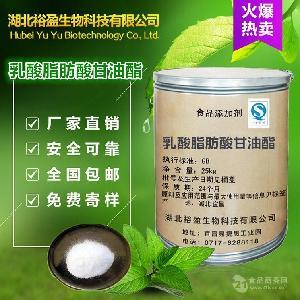 食品级乳酸脂肪酸甘油酯 乳化剂 厂家直销 质量保证 量大从优