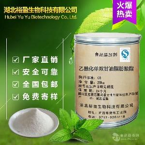 批发供应 食品级 乙酰化单双甘油脂肪酸酯 量大从优