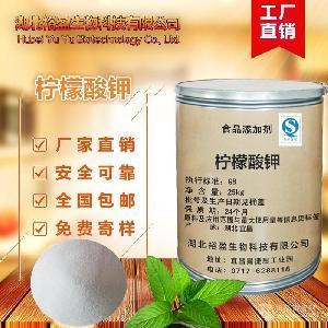 食品级 柠檬酸钾(枸橼酸钾)食品添加剂 酸度调节剂