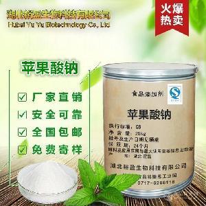 现货苹果酸钠 营养增补剂 食品级 苹果酸钠 一公斤起订