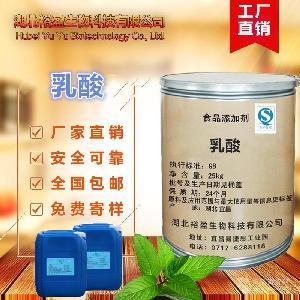 长期销售 食品级 乳酸 实力商家 质量保障 1kg起订