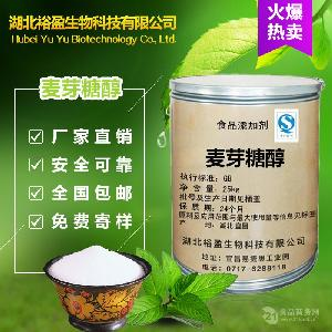 供应优质 麦芽糖醇 食品级 甜味剂【麦芽糖醇 】含量98%