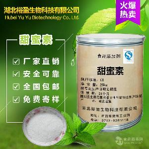 厂家直销 甜蜜素 环己基氨基磺酸钠 甜味剂