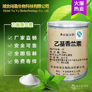 厂家直销 优质食品级乙基香兰素 增味剂 散装1KG起订