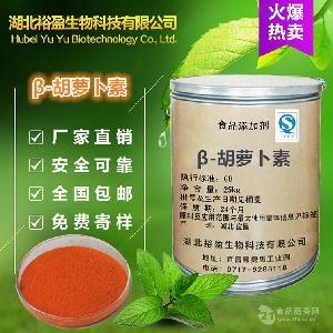 厂家直销 现货批发 食品级 天然β-胡萝卜素 着色剂