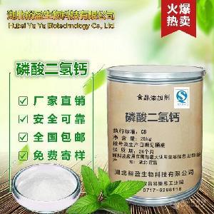 食品级磷酸二氢钙价格  磷酸二氢钙报价