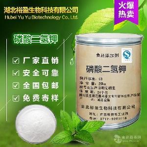 食品级磷酸二氢钾价格  磷酸二氢钾报价