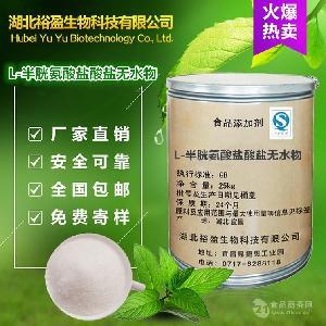 食品级L-半胱氨酸盐酸盐无水价格  L-半胱氨酸盐酸盐无水报价