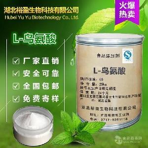 现货供应 食品级 L-鸟氨酸 氨基酸系列 营养强化剂 一公斤起订