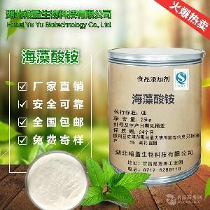 海藻酸铵 食品级 含量99 厂家直销 正品保证 批发零售海藻酸盐