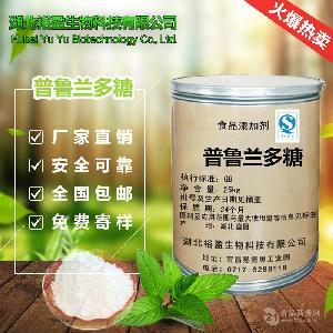 长期销售 食品级 普鲁兰多糖 实力商家 质量保障 1kg起订