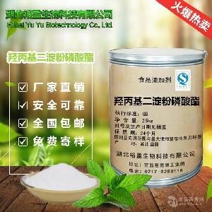 食品级羟丙基二淀粉磷酸酯价格  羟丙基二淀粉磷酸酯报价