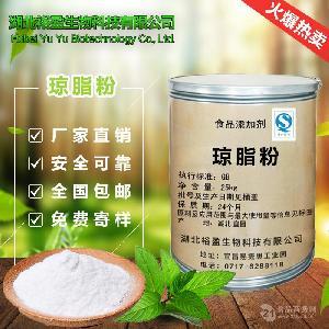 现货大量供应 食品级增稠剂 琼脂粉 寒天粉 含量99% 质量保证