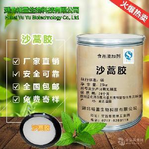 供应 食品级 沙蒿胶 面制品增筋增弹 面条馒头专用 一公斤起订