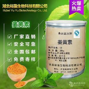 厂家供应食品级姜黄素 含量99% 自然着色剂姜黄素1kg起订 批发