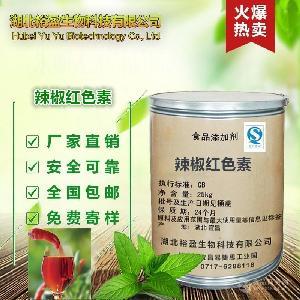 食品级辣椒红液体E100价格  辣椒红液体E100报价