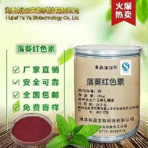 长期供应 食品级落葵红 食用色素 着色剂 落葵红