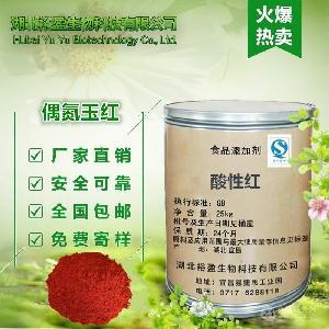 大量供应 食品级偶氮玉红 酸性红 着色剂 正品保证