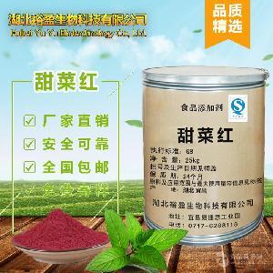 批发供应 甜菜红 食品级色素 甜菜红 源头厂家 质量保障 量大从优